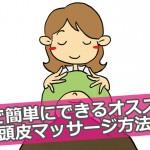 自宅で簡単にできるオススメの頭皮マッサージ方法