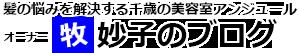 千歳の美容室アンジュール 牧妙子のブログ