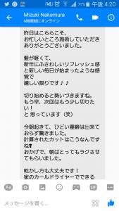 screenshot_2017-01-10-16-20-25
