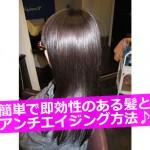 一番簡単で即効性のある髪と肌のアンチエンジング方法♪
